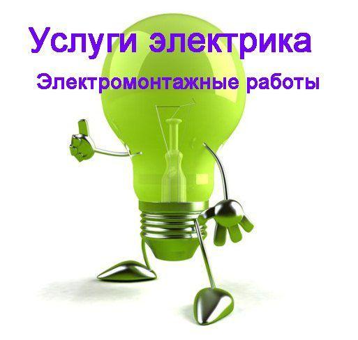 Электрик Краснослободск