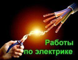 Работы по электрике в Краснослободске. Электроработы